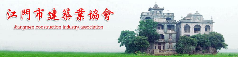 江门市建筑业协会